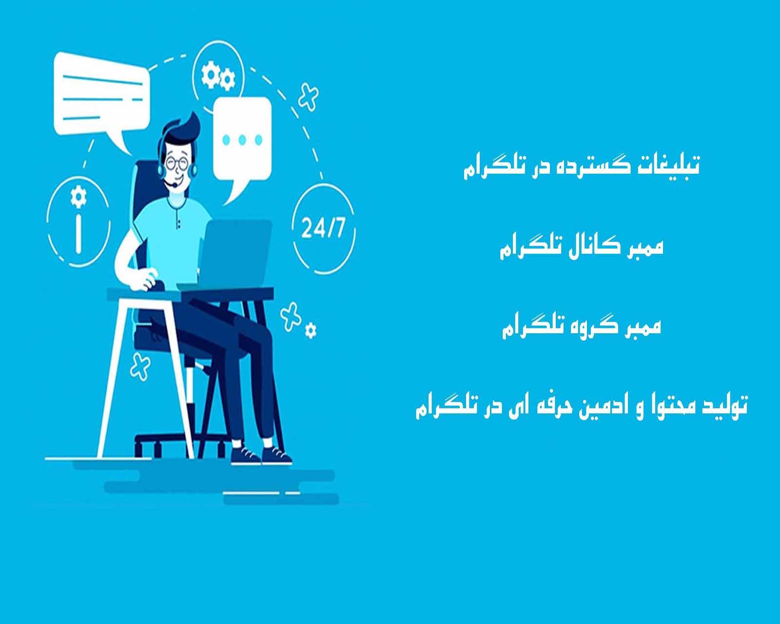 تبلیغات و ممبر تلگرام