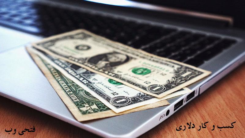 درآمد دلاری