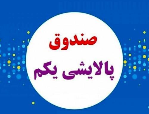 خیانتی به بورس و مردم ایران با دارادوم یا نماد پالایش یکم