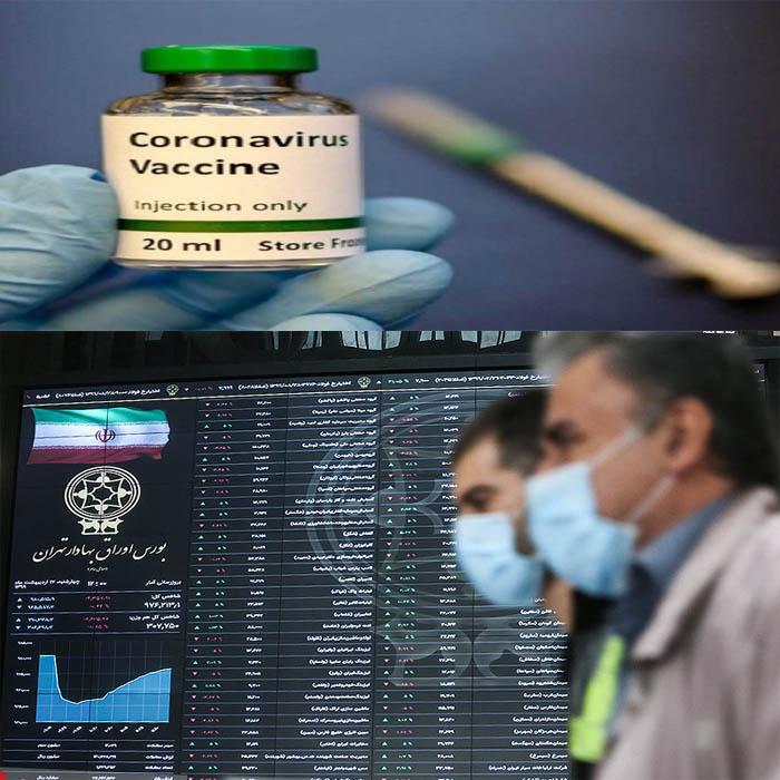 واکسن کرونا و بورس